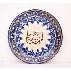 Тарелка риштанская для декора коллеграфия